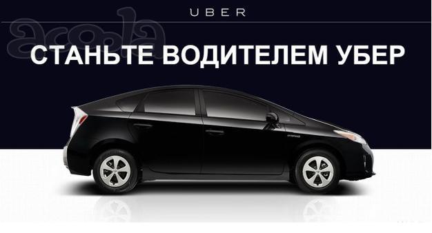 Убер такси казань отзывы водителей